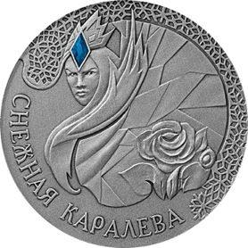 La Reine des neiges sur une pièce commémorative biélorusse.
