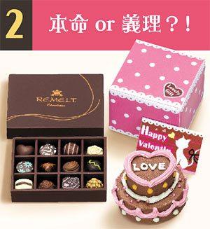 White, Day, japon, japan, chocolat, valentin, valentine, saint,