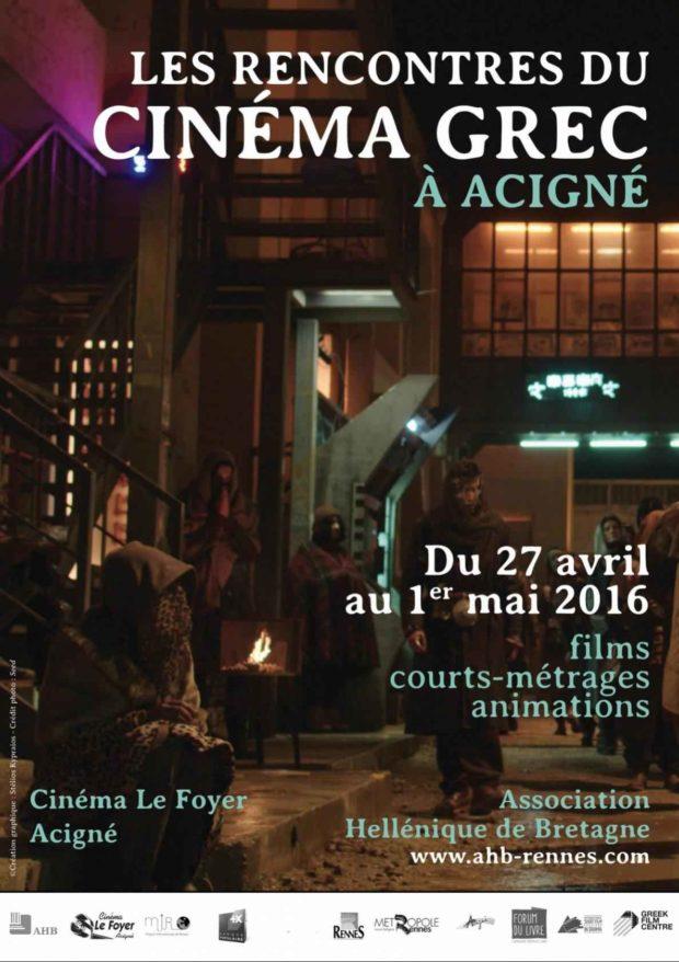 Cinéma Acigné