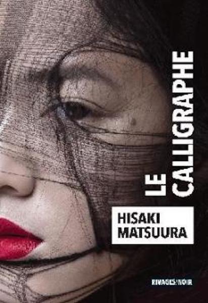 hisaki-matsuura_le-calligraphe