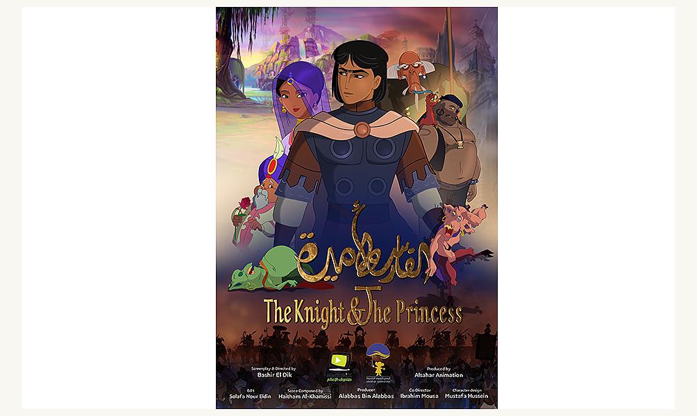 Le Chevalier et la Princesse L'Institut du Monde Arabe Paris